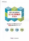 「ビジネス常識力テスト」みずほ総合研究所(2014/2)ビジネスマナーは尾形が担当。専門家による労務、法務も掲載されています。