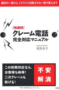 「場面別 クレーム電話完全対応マニュアル」大和出版(2010/2)最初の一言から、トラブルに発展させない受け答えまで解説。事例を多く挙げています。「現在4刷のロングセラー」
