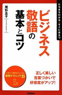「ビジネス敬語の基本とコツ」学習研究社 (2009/05)敬語・言葉使いを中心にマナーまで網羅しています。