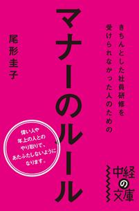 「マナーのルール」中経KADOKAWA文庫(2015/3)マナーを見直したい方、ステップアップしたい方にお勧めです。文庫なので持ち運びに便利。