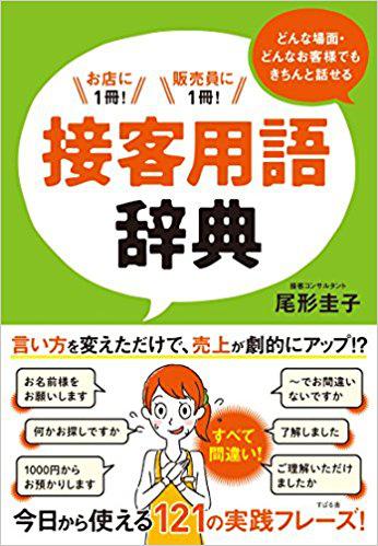 「接客用語辞典」すばる舎(2017/3)