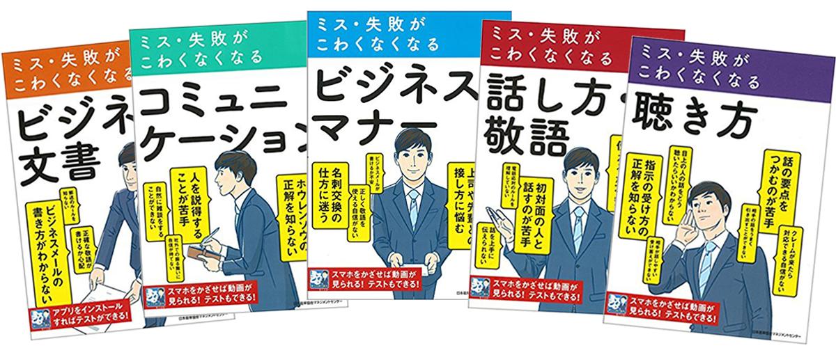 「ミス・失敗がこわくなくなる本」シリーズ5冊 日本能率協会(2017/3)
