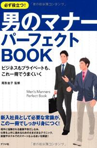 「男のマナーパーフェクトBOOK」ナツメ社(2013/3)新入社員として必要な常識がこの一冊でしっかり身につきます。図解で解説しています。