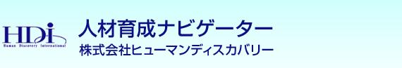 株式会社ヒューマンディスカバリー~人材育成ナビゲーター~