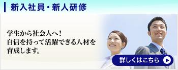 新入社員・新人研修